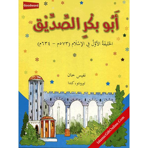 Abu Bakr Siddiq - The First Caliph Of Islam - Arabic