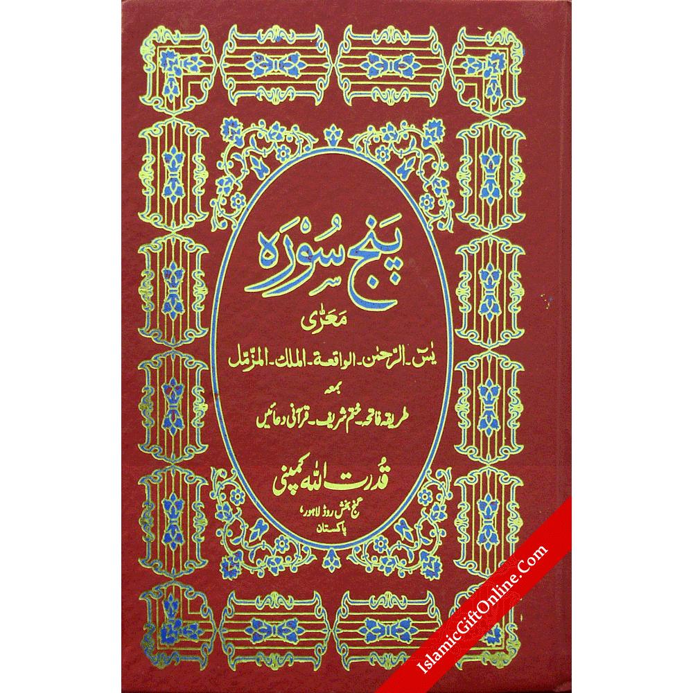 Panj Surah (Yaseen, Rehman, Waqia, Malik, Muzammil, Fateh, Char Qul.) - Arabic Ref. 303B