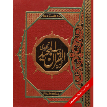 Holy Qur'an Color Coded with Tajweed Rules - Large Size (16 Lines) - Ref. H20