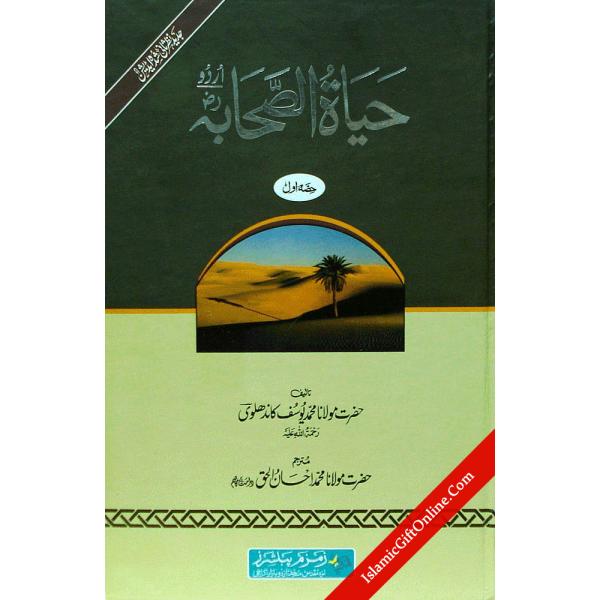Hayatus Sahabah (The Lives of the Sahabah) 3 Volumes Set - Urdu
