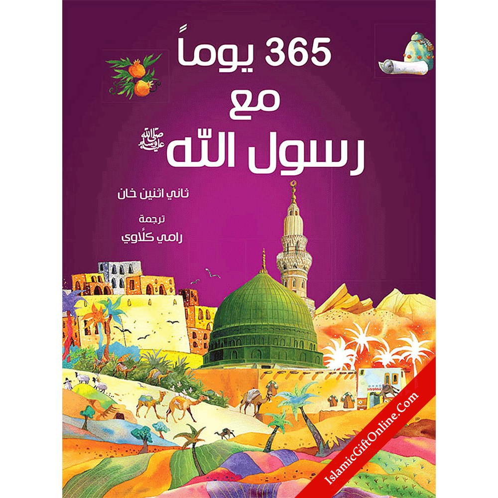 365 Prophet Muhammad Stories - Arabic