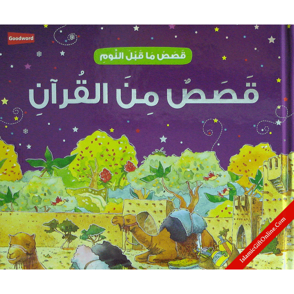 Goodnight Stories from the Quran - Arabic