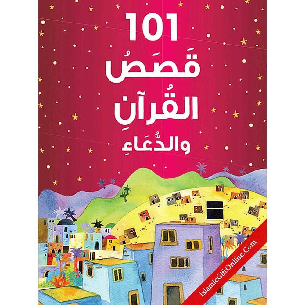 101 Quran Stories and Dua - Arabic