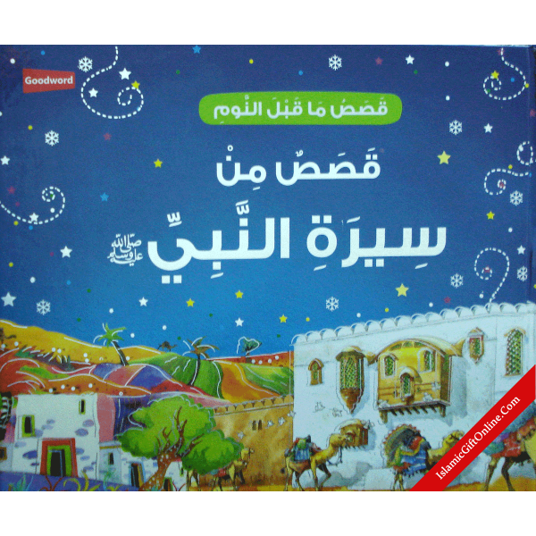 Goodnight Stories from the Life of the Prophet Muhammad - Arabic