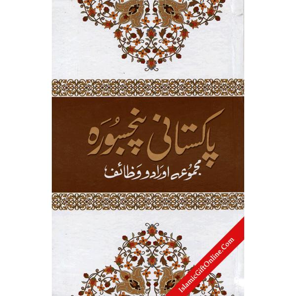 Pakistani Panj Surah - Urdu