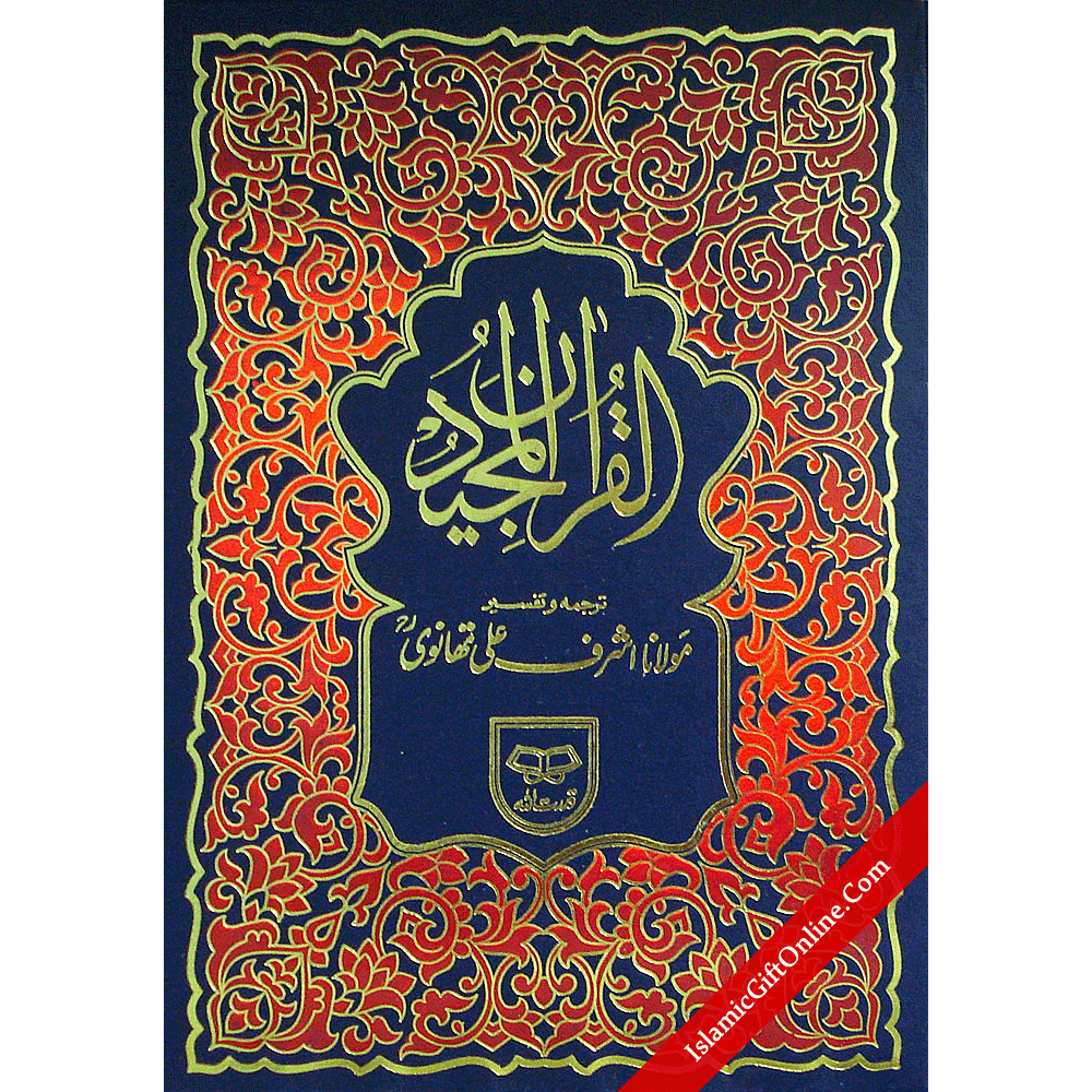 The Holy Qur'an Large Size - Ref. 37