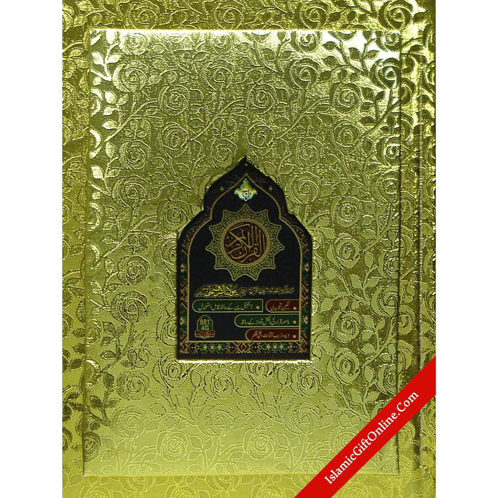 The Holy Qur'an Color Coded with Tajweed Rules Large Size - Ref. 881-4G