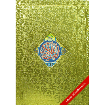 The Holy Qur'an Large Size (13 Lines) - Ref. 3-SG