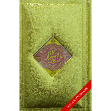 The Holy Qur'an Medium Size 9 (13 Lines) - Ref. H-36/G
