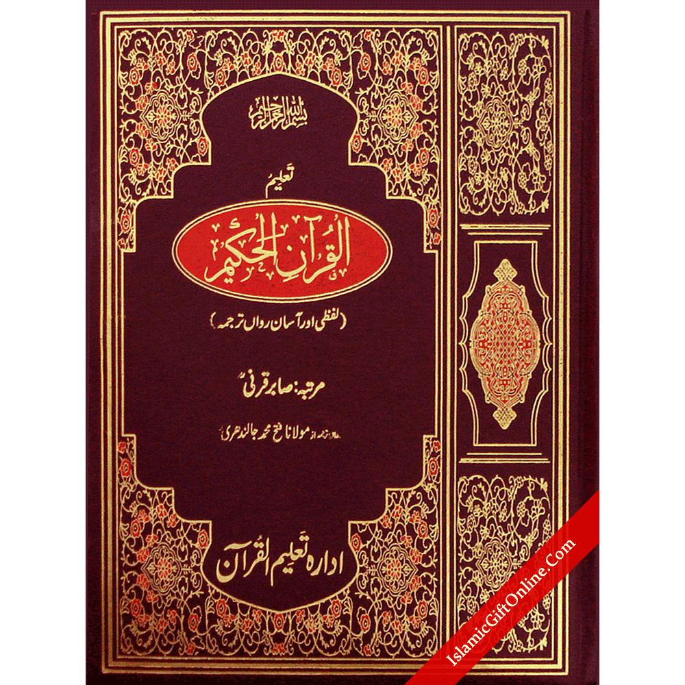 Taleem-ul -Quran Lafz ba Lafz Tarjuma (Word by Word Translation ) - Urdu
