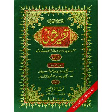 Tafseer-e-Usmani (3 Volumes) - URDU