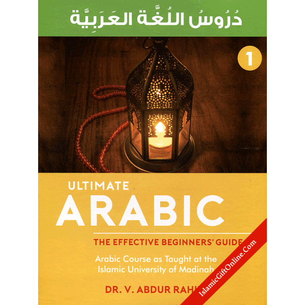 Ultimate Arabic Book - 1 (The Effective Beginner's Guide)