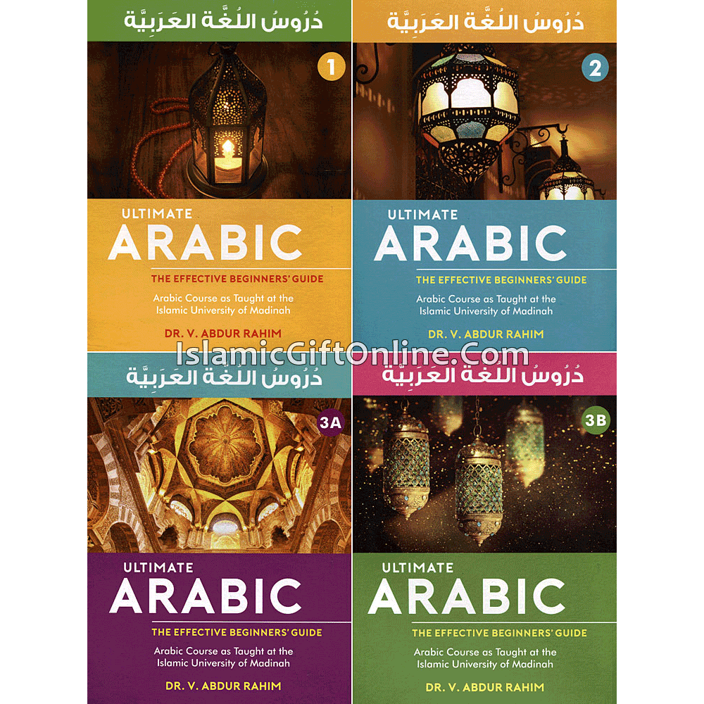 Ultimate Arabic Set - 1 to 3B  (The Effective Beginner's Guide)