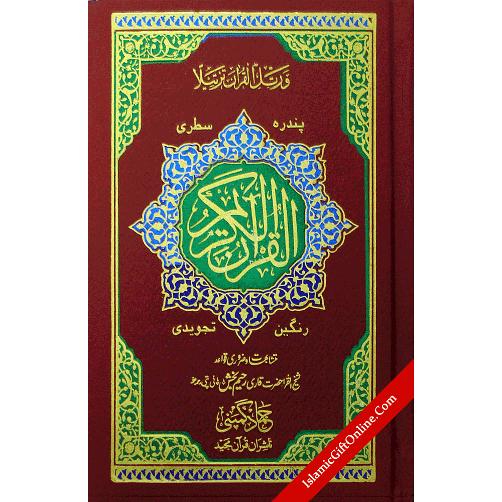 The Holy Qur'an Color Coded with Tajweed Rules Medium Size - Ref. H20 (15 Lines)