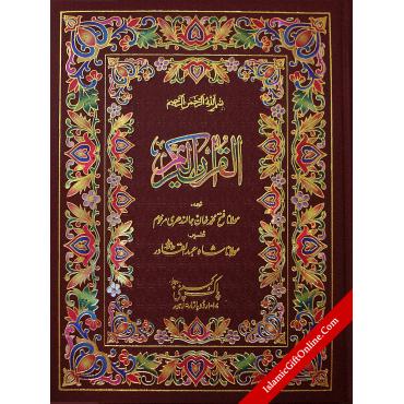 The Holy Qur'an translation by Fateh Muhammad Jalandhari (Urdu) - Ref. 40/AR