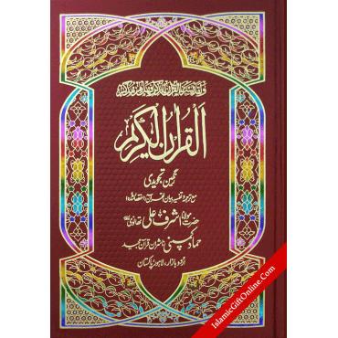 The Holy Qur'an translation by Ashraf Ali Thanawi with Tajweed Rules (Urdu) - Ref. H-75
