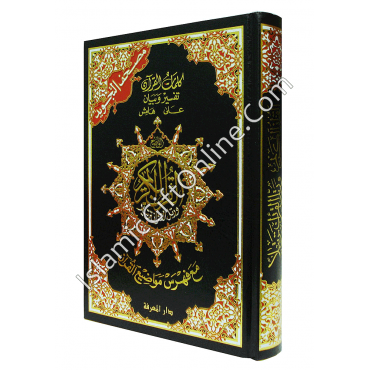 """Holy Qur'an with Color Coded Tajweed ( 9.7"""" x  7"""") - Usmani Script"""