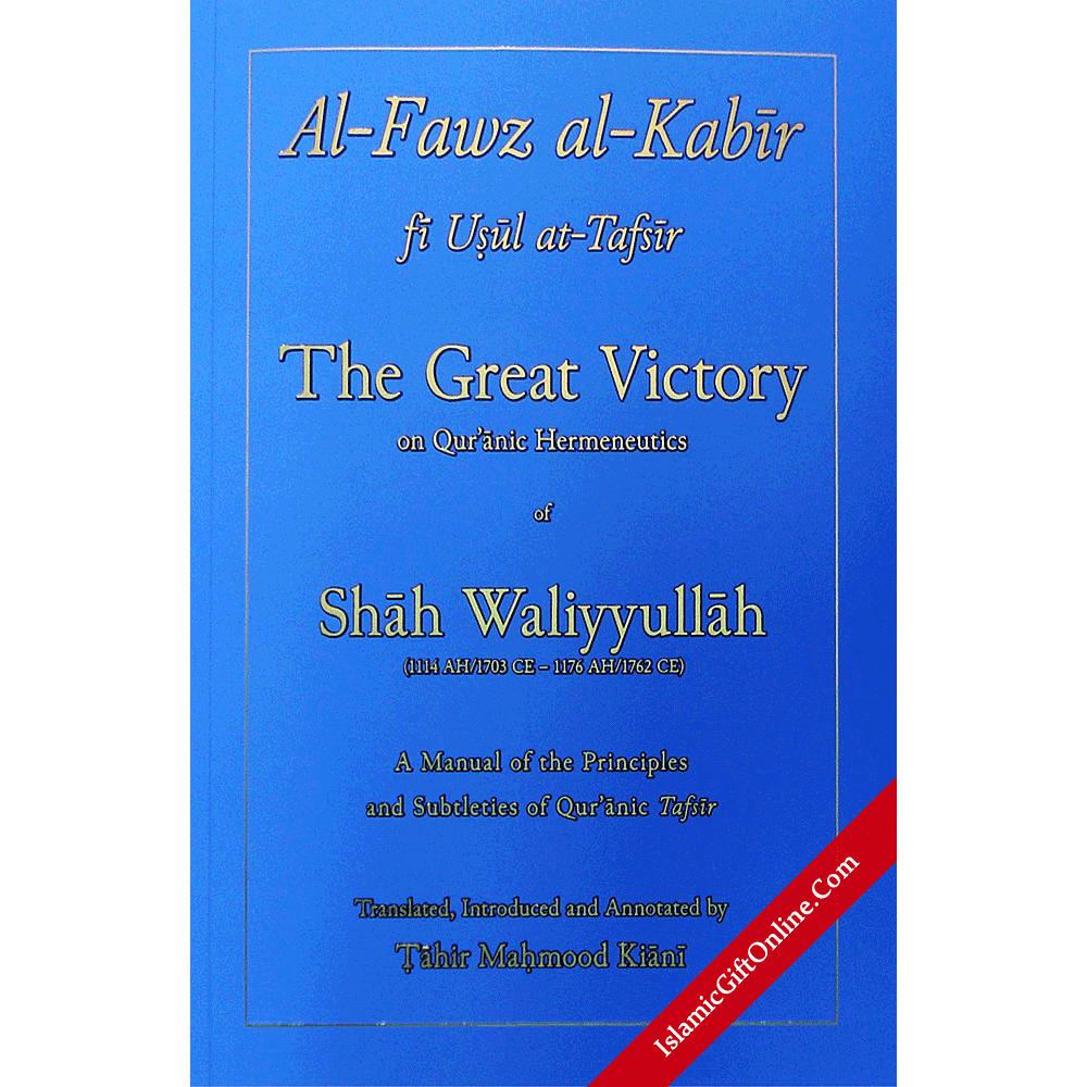 Al Fawz Al Kabir (The Great Victory)