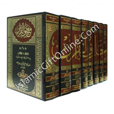 Maariful Quran 8 Volume with Tafsir (Commentary) - URDU