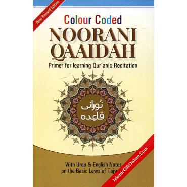 Noorani Qaaidah : Colour Coded - Primer for Learning Quranic Recitation