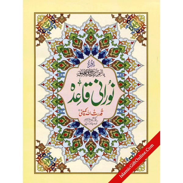 Noorani Qaaidah - Ref. 112