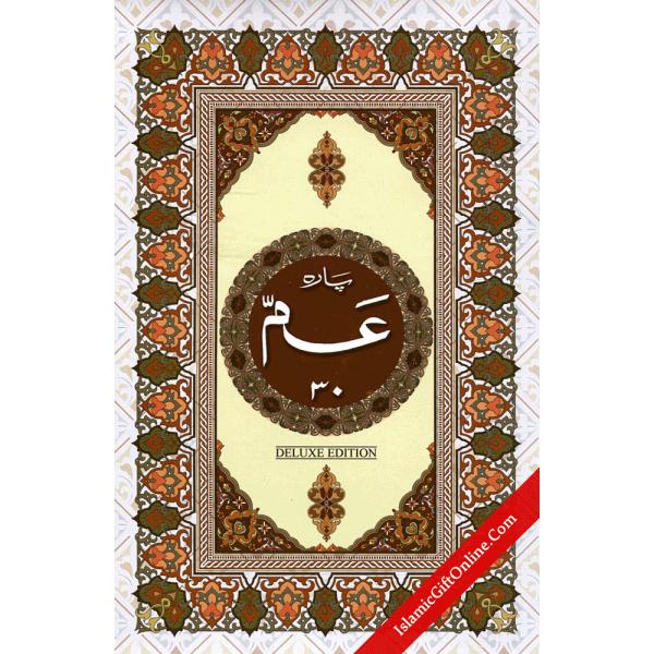 Juz Amma Medium Size (30th Part of Holy Qur'an)