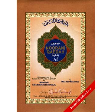 Coloured Noorani Qaaidah - Ref. 132