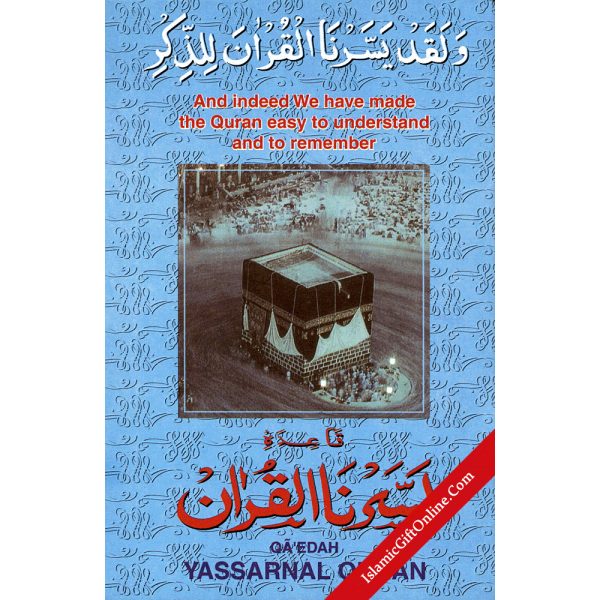Yassarnal Quran (And indeed We have made the Qur'an easy to understand and to remember)