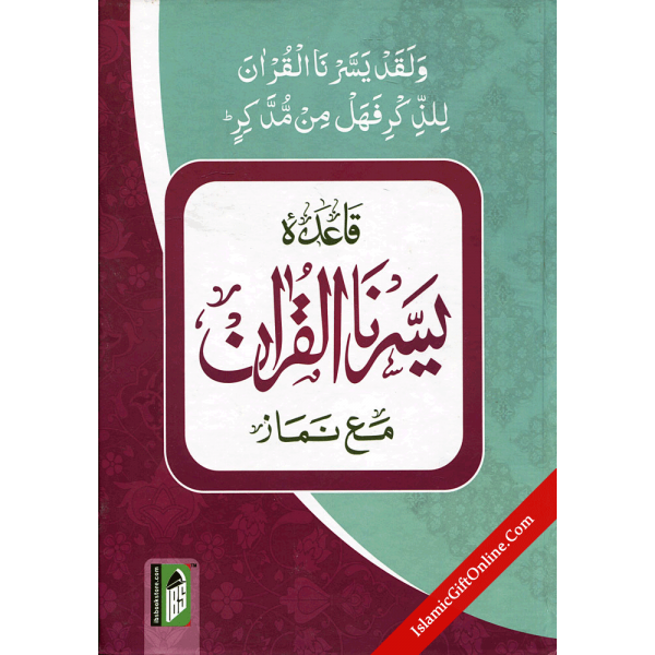 Yassarnal Quran with Salaat & Six Kalmas