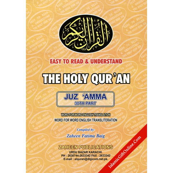 Easy to read & Understand the Qur'an - Juz Amma 30th Part (Word for Word English Transliteration)