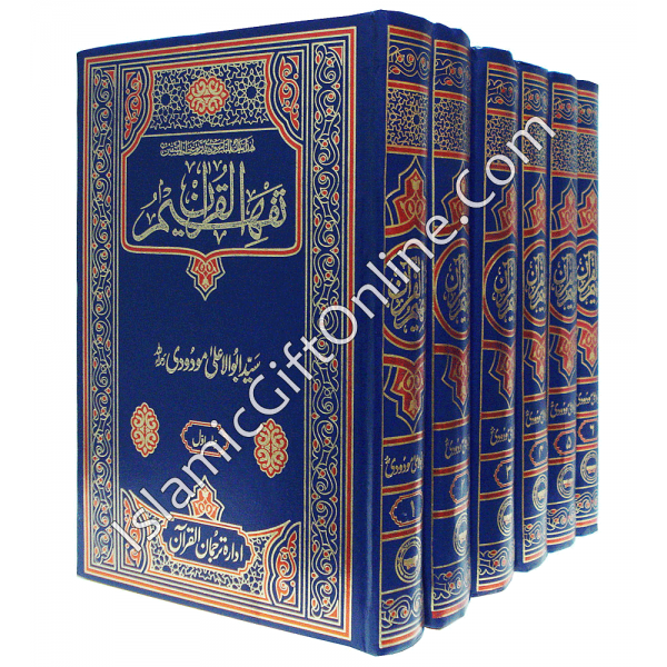 Tafheem-ul-Qur'an (6 Volumes Set) - URDU